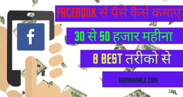 Facebook से पैसे कैसे कमाए 2021~ 8 Best तरीके