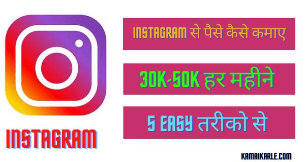 Instagram से पैसे कैसे कमाए~7 Best तरीके