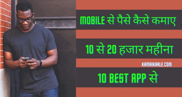 Mobile से पैसे कैसे कमाए 2021~ 10 Best पैसे कमाने वाले Apps