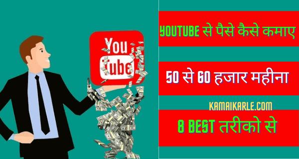 YouTube से पैसे कैसे कमाए~ 2021 के Best तरीके