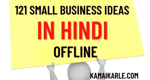 Small Business Ideas In Hindi ~ Offline 2021