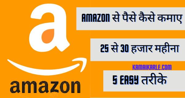 Amazon से पैसे कैसे कमाए~ 2021 के Best तरीके