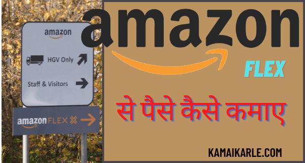 Amazon Flex क्या हैं? इससे पैसे कैसे कमाए 2021