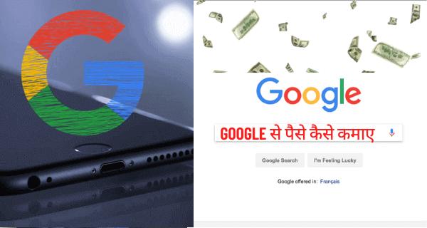 Google से पैसे कैसे कमाए ~ 2021 के 5 Best तरीके