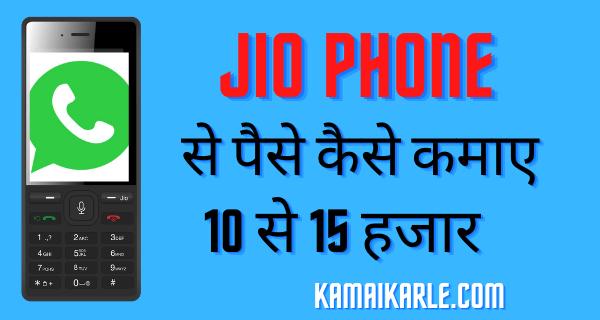 Jio Phone से पैसे कैसे कमाए Online 2021 ~ Easy तरीके