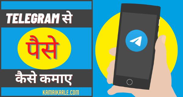 Telegram से पैसे कैसे कमाए~ 7आसान तरीके