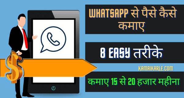 WhatsApp से पैसे कैसे कमाए 2021~Easy तरीको से