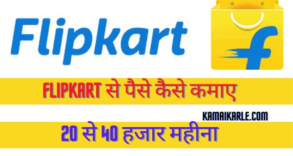 Flipkart से पैसे कैसे कमाए~ 4 Easy तरीको से