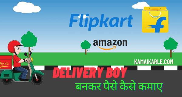 Delivery Boy बनकर पैसे कैसे कमाए ~50 से 60 हजार महीना