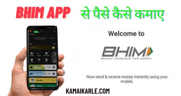 BHIM App से पैसे कैसे कमाए 2021~ जानिए Easy भाषा में