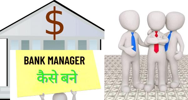 Bank Manager कैसे बने~ सैलरी, योग्यता पूरी जानकारी