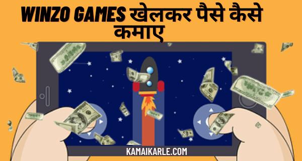 WinZo Game खेलकर पैसे कैसे कमाए 2021~ Best Money Making App