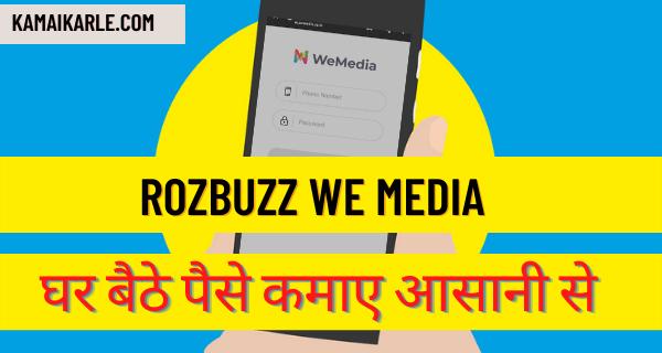 Rozbuzz We Media से पैसे कैसे कमाए ~ 2021 घर बैठे Easy तरीके से