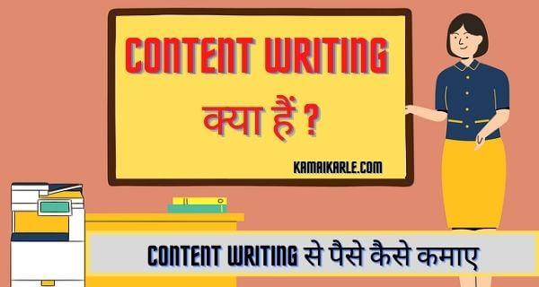Content Writing से पैसे कैसे कमाए ~ 20 से 25 हजार महीना