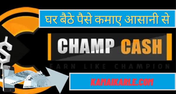 Champcash से पैसे कैसे कमाए~ 2021 Easy Tricks