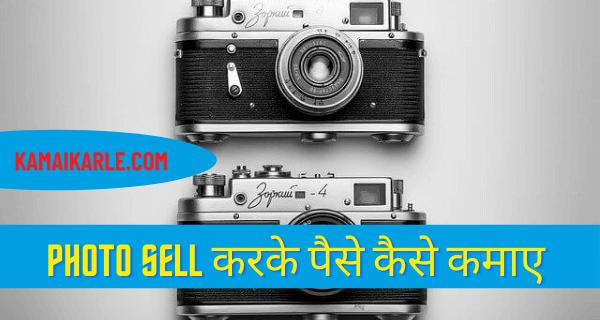 ऑनलाइन Photo Sell करके पैसे कैसे कमाए~2021