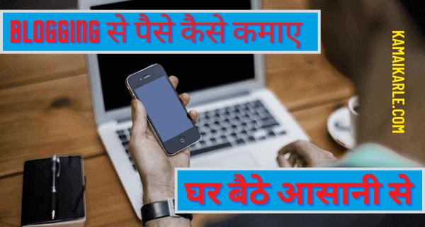 Blogging से पैसे कैसे कमाए~ 2021 Easy तरीके