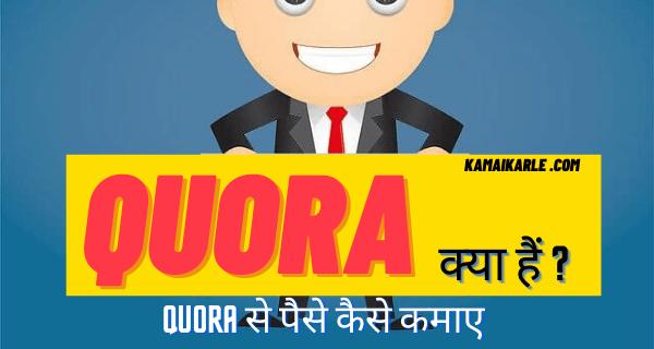 Quora से पैसे कैसे कमाए~ 2021 पूरी जानकारी