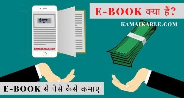 E-Book क्या हैं? इससे पैसे कैसे कमाए 2021