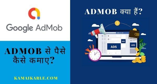 Admob से पैसे कैसे कमाए