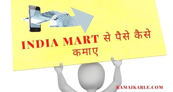 India Mart क्या हैं? India Mart से पैसे कैसे कमाए ~ 2021