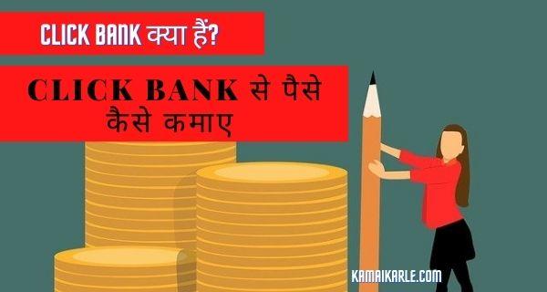 Click Bank क्या हैं? Click Bank से पैसे कैसे कमाए ~ 2021