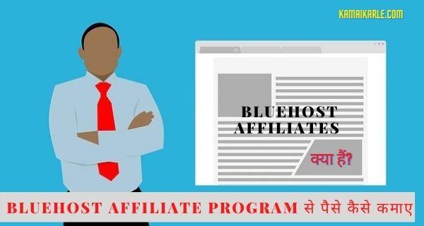Bluehost Affiliate Program से पैसे कैसे कमाए ~ 2021 Easy Steps