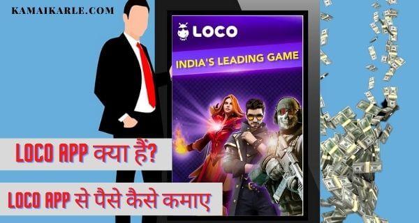 Loco App क्या हैं? इससे पैसे कैसे कमाए ~2021