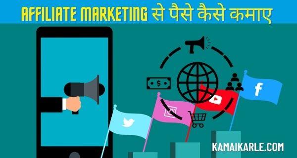 Affiliate Marketing से पैसे कैसे कमाए ~2021 Best तरीके