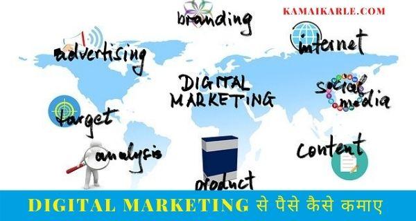 Digital Marketing क्या हैं? इससे पैसे कैसे कमाए ~2021