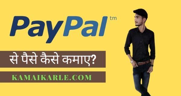 PayPal क्या है?Paypal से पैसे कैसे कमाए~ 2021