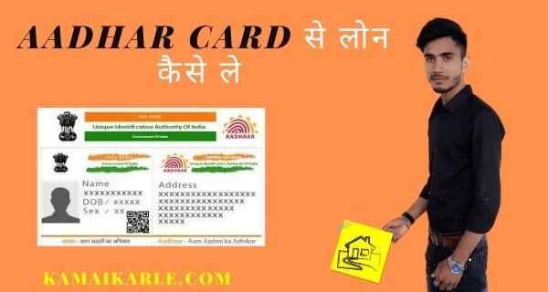 Aadhar Card से लोन कैसे ले~ 2021 पूरी जानकारी विस्तार से