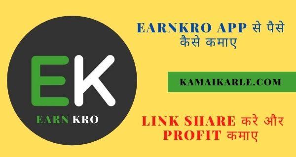 EarnKro App क्या हैं? इससे पैसे कैसे कमाए ~ 2021