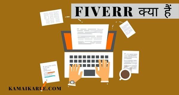 Fiverr क्या हैं Fiverr से पैसे कैसे कमाए Fiverr पर अकाउंट कैसे बनाये What is Fiverr in Hindi How to use Fiverr in Hindi