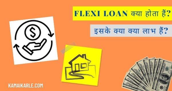 Flexi Loan क्या होता हैं