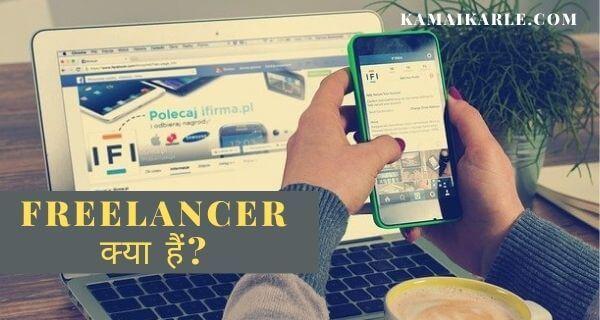 Freelancer क्या हैं