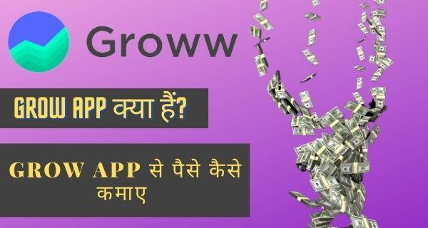 Grow App क्या हैं? इससे पैसे कैसे कमाए ~ 2021