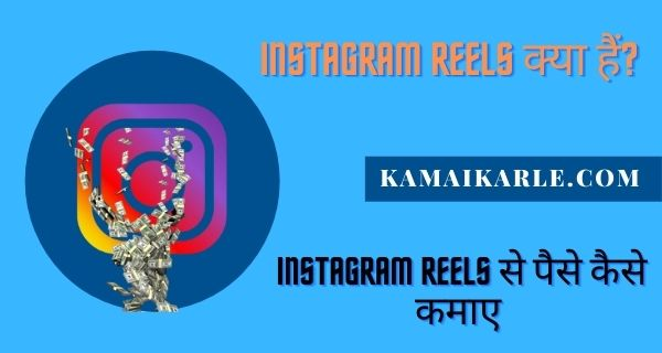 Instagram Reels से पैसे कैसे कमाए ~ 2021 Best तरीको से