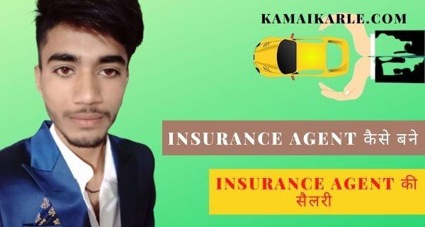 General Insurance Agent कैसे बने~ जानिए पूरी प्रोसेस 2021