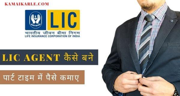 Online LIC Agent कैसे बने