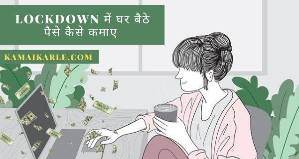 Lockdown में घर बैठे पैसे कैसे कमाए ~ 2021 Best तरीके