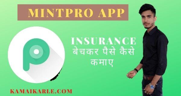 Mintpro App क्या हैं?इससे पैसे कैसे कमाए ~ 2021