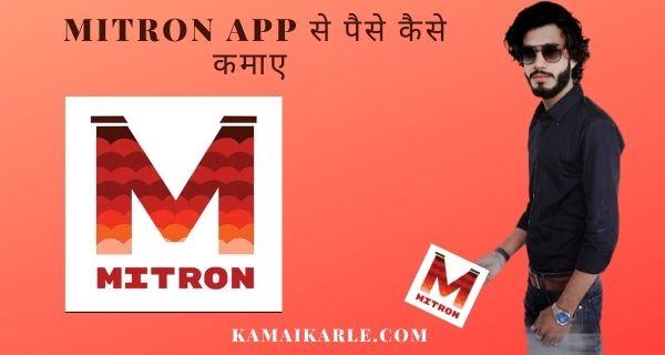 Mitron App से पैसे कैसे कमाए~ 5 Best तरीके