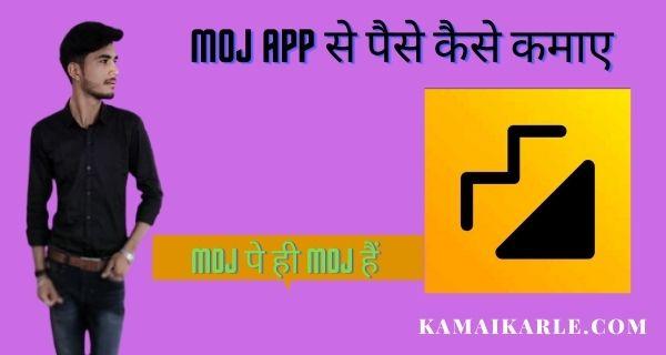 Moj App से पैसे कैसे कमाए~ 6 Best तरीके
