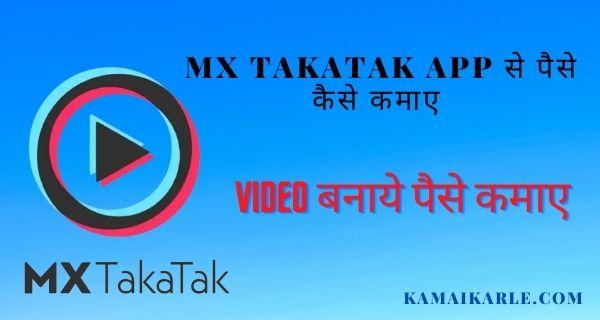 Mx Takatak App से पैसे कैसे कमाए 2021 ~ 7 Best तरीके