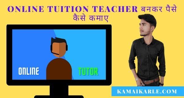 Online Tuition Teacher बनकर पैसे कैसे कमाए 2021~ Top 6 Websites