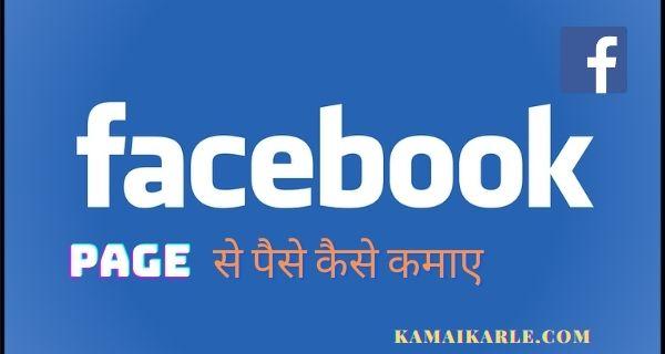 Facebook Page से पैसे कैसे कमाए