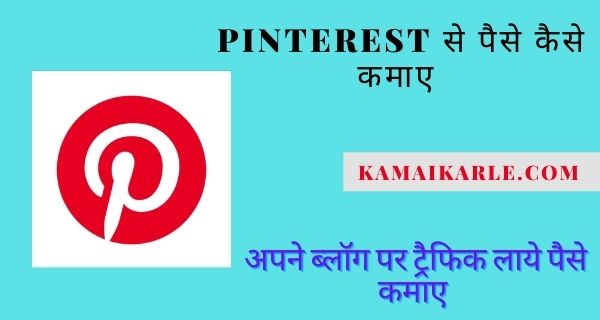 Pinterest से पैसे कैसे कमाए 2021~ 5 Best तरीके
