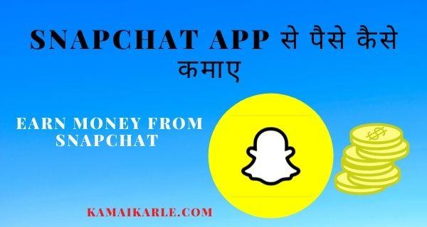 Snapchat से पैसे कैसे कमाए 2021~ 5 Best तरीके