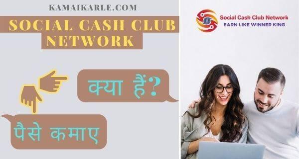 Social Cash Club से पैसे कैसे कमाए